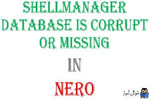 برطرف کردن ارور Shellmanager Database is Corrupt or Missing در زمان حذف یا نصب Nero