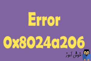 برطرف کردن ارور 0x8024a206