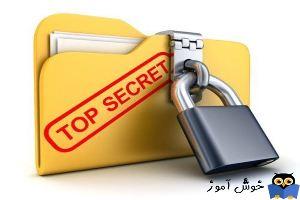 آموزش قفل کردن فایل و فولدرها در ویندوز