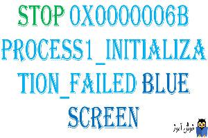 برطرف کردن ارور بلواسکرین 0x0000006B PROCESS1_INITIALIZATION_FAILED در ویندوز 7 و ویندوز 2008