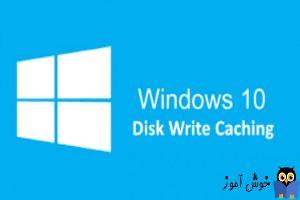 فعال یا غیرفعال کردن Disk Write Caching در ویندوز - افزایش سرعت رایت اطلاعات در ویندوز