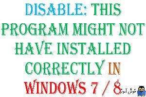 فعال یا غیرفعال کردن پیغام This program might not have installed correctly در ویندوز 7/8