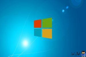 باز کردن برنامه، فایل یا فولدر که در ویندوز بسته شده است