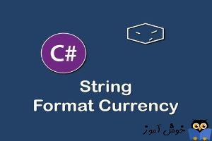نمایش فرمت Currency در زبان #C