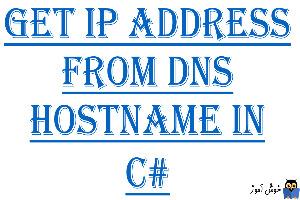 بدست آوردن IP Address یک وب سایت در #C