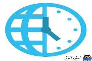 نمایش زمان در SQL Server بر اساس GMT time