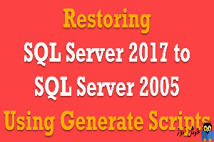 آموزش Restore کردن دیتابیس SQL Server 2017 در ورژن های قبلی SQL Server