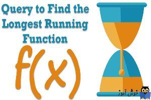 مدت زمان اجرا شدن Function ها یا توابع در SQL Server