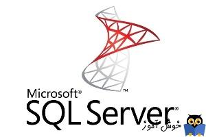 نمایش شماره خط کدها در SQL Server