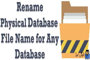 تغییر نام دیتابیس در SQL Server