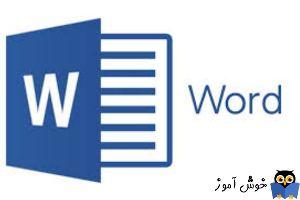 اضافه کردن فایل با هر فرمتی در Word