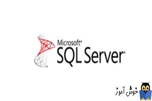تعریف TCP پورت های اضافی برای SQL Server