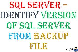 نمایش ورژن بک آپ دیتابیس SQL Server