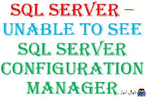 روش های باز کردن کنسول SQL Server Configuration Manager در ویندوز