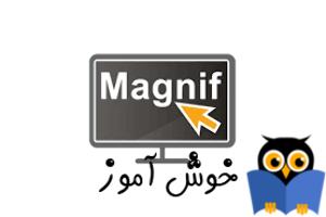 بزرگ کردن اشیا مانیتور در ویندوز با استفاده از ابزار Magnifier