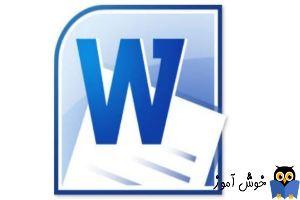 یافتن صفحات در اسناد طولانی Word- ورق زدن صفحات به شکل ساده تر