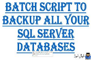 بک آپ گیری از همه دیتابیس ها در SQL Server با Batch file