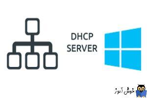 دوره آموزشی Network Plus - فعال کردن DHCP در ویندوز سرور