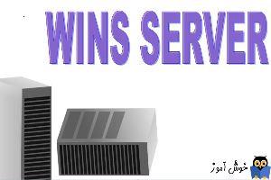 دوره آموزشی Network Plus - آموزش DNS - سناریوی عملی برای wins