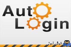 دوره ویدئویی آموزش Vmware Workstation - فعال کردن Auto Login برای VM ها