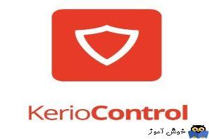 دوره آموزشی ویدئویی Kerio Control - معرفی دوره