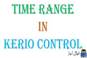 دوره آموزشی ویدئویی Kerio Control - بررسی Time range در کریو کنترل