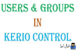 دوره آموزشی ویدئویی Kerio Control - مبحث User ها  Group ها