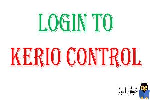 دوره آموزشی ویدئویی Kerio Control - لاگین به کریو کنترل با User های لوکال کریو و یا Domain