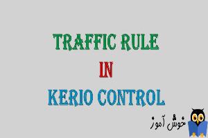 دوره آموزشی ویدئویی Kerio Control - آشنایی با ترافیک رول ها در کریو کنترل