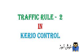 دوره آموزشی ویدئویی Kerio Control - ایجاد Traffic Rule در کریو کنترل - 1