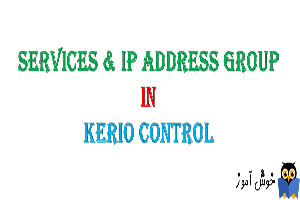 دوره آموزشی ویدئویی Kerio Control - بحث Service ها و IP Address Group ها در کریو کنترل