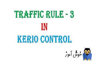 دوره آموزشی ویدئویی Kerio Control - ایجاد Traffic Rule در کریو کنترل - 2