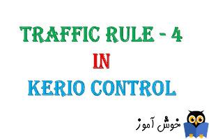 دوره آموزشی ویدئویی Kerio Control - ایجاد Traffic Rule در کریو کنترل - 3