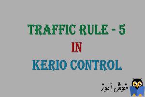 دوره آموزشی ویدئویی Kerio Control - ایجاد Traffic Rule در کریو کنترل - 4
