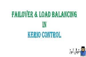دوره آموزشی ویدئویی Kerio Control - آموزش Load balancing و Failover