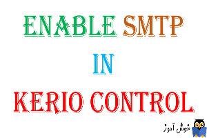 دوره آموزشی ویدئویی Kerio Control - فعال کردن SMTP در کریو