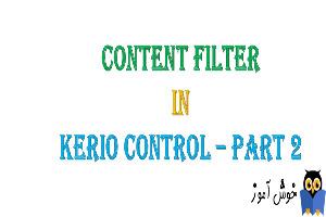 دوره آموزشی ویدئویی Kerio Control - آموزش Content Filter در کریو کنترل- بخش دوم