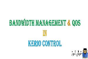 دوره آموزشی ویدئویی Kerio Control - آموزش Bandwidth Management And Qos