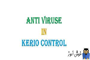 دوره آموزشی ویدئویی Kerio Control - آموزش Antivirus کریو کنترل