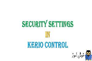 دوره آموزشی ویدئویی Kerio Control - آموزش Security settings در کریو کنترل
