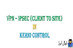 دوره آموزشی ویدئویی Kerio Control - آموزش VPN - بخش اول