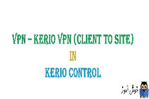 دوره آموزشی ویدئویی Kerio Control - آموزش VPN - بخش دوم