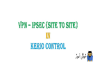 دوره آموزشی ویدئویی Kerio Control - آموزش VPN - بخش سوم