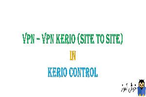 دوره آموزشی ویدئویی Kerio Control - آموزش VPN - بخش چهارم