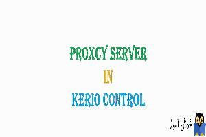 دوره آموزشی ویدئویی Kerio Control - آموزش Proxy server
