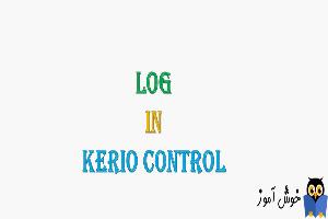دوره آموزشی ویدئویی Kerio Control - مشاهده لاگ ها و تنظیمات Alert ها