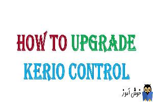 دوره آموزشی ویدئویی Kerio Control - نحوه آپگرید کردن کریو کنترل