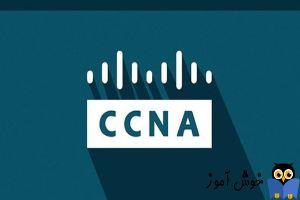آموزش دوره سیسکو CCNA - معرفی دوره