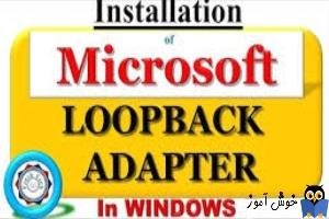 اضافه کردن loopback adapter در ویندوز