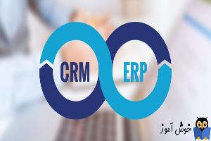 تفاوت بین CRM و ERP چیست